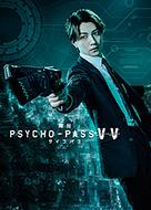 『舞台 PSYCHO-PASS サイコパス Virtue and Vice』