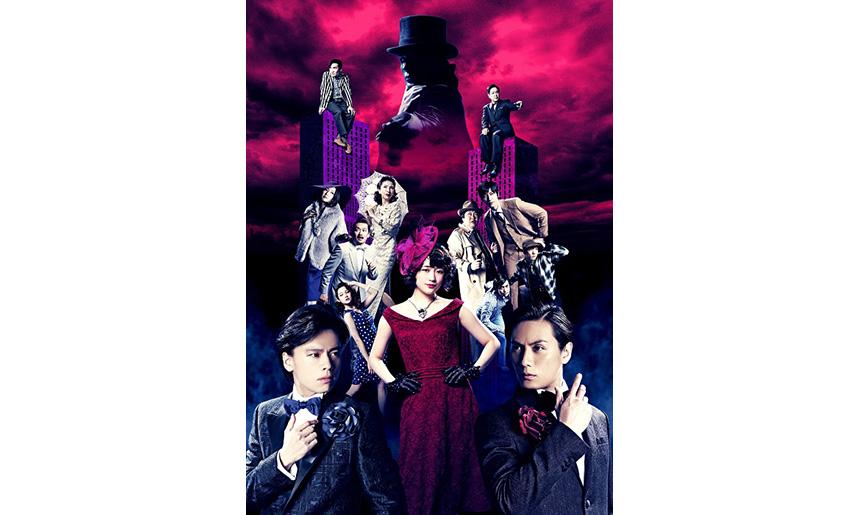ミュージカル『怪人と探偵』