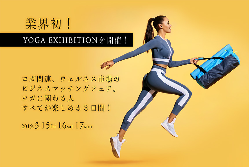 B-connect presents YOGA EXHIBITION 2019 in 六本木 Supported by YOGA JAPAN
