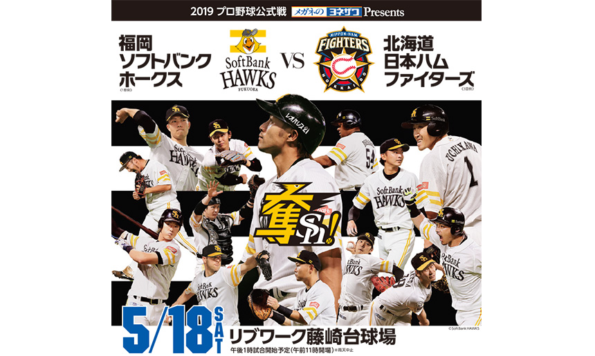 福岡ソフトバンクホークス vs 北海道日本ハムファイターズ(熊本)