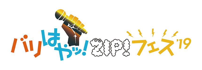 バリはやッ!ZIP!フェス