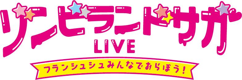 TVアニメ「ゾンビランドサガ」スペシャルイベント ライブビューイング
