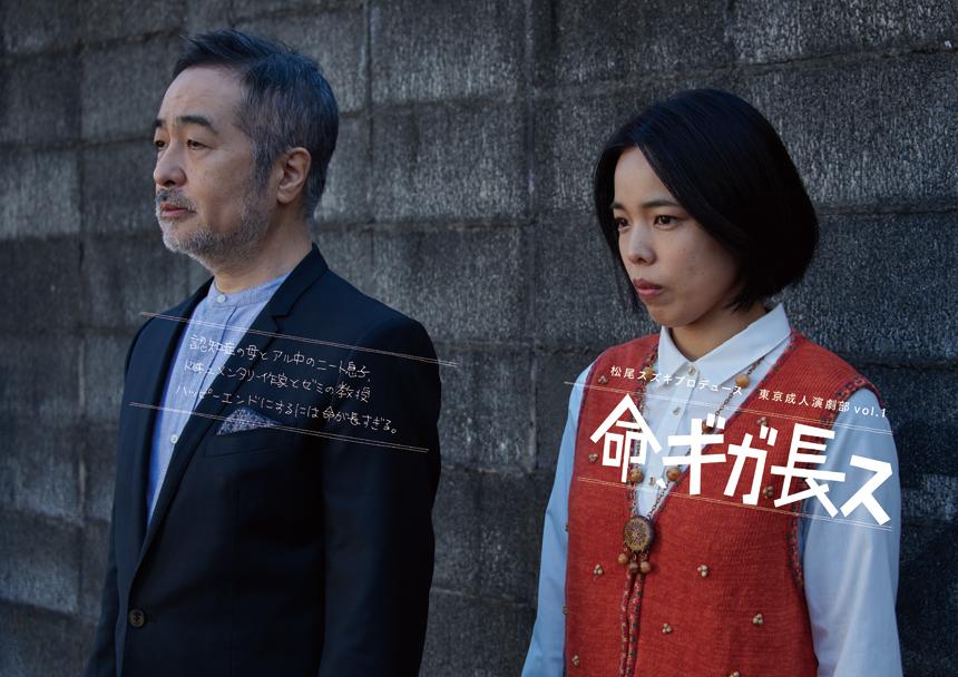 松尾スズキプロデュース 東京成人演劇部vol.1『命、ギガ長ス』