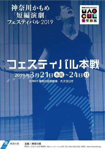 神奈川かもめ『短編演劇』フェスティバル本戦