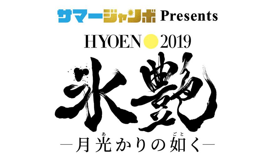 氷艶hyoen2019 -月光かりの如く-