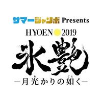氷艶hyoen2019 −月光かりの如く−