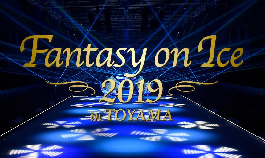 Fantasy on Ice 2019 in TOYAMA