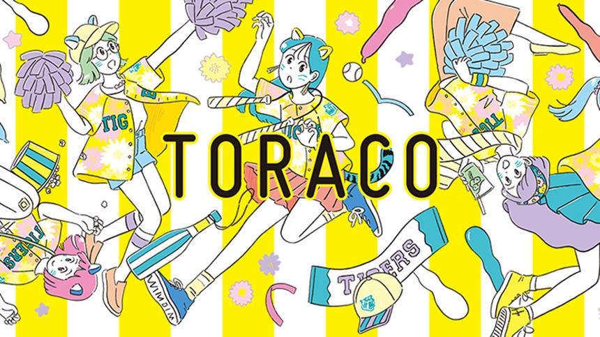 阪神タイガース「TORACOシート」