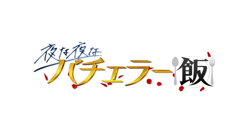 「夜な夜なバチェラー飯」THE PARTY ~YOKOHAMAから愛を添えて~