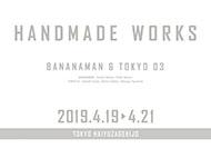 バナナマン×東京03 合同ライブ「handmade works 2019」