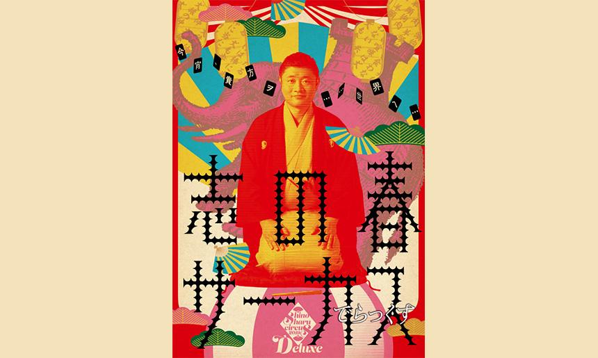 志の春サーカスDX『阪田三吉物語』