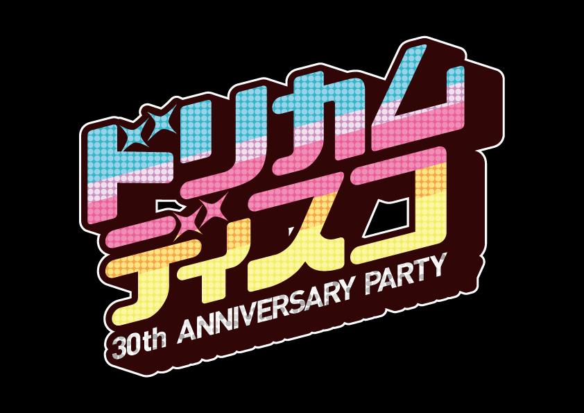 ドリカムディスコ全国拡散 ~ 30th ANNIVERSARY PARTY ~