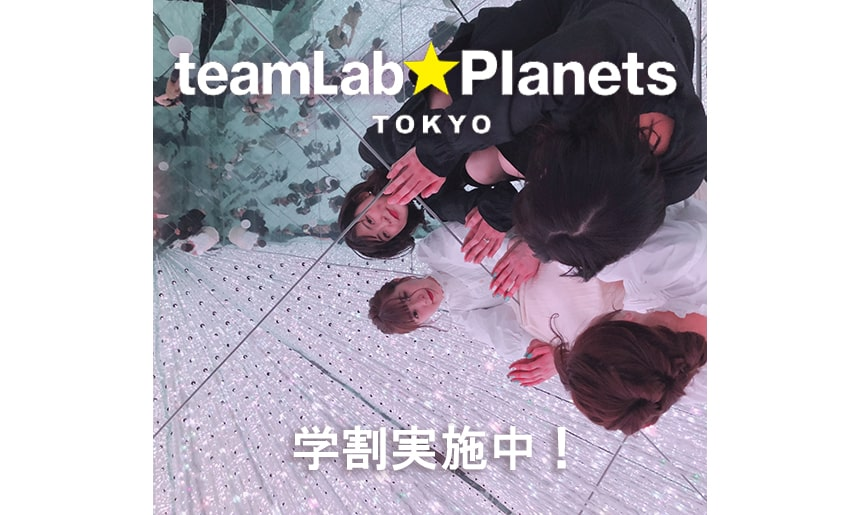 チームラボ プラネッツ TOKYO DMM.com- teamLab Planets TOKYO - 東京・豊洲「学割」