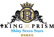 『KING OF PRISM -Shiny Seven Stars-』舞台挨拶付上映