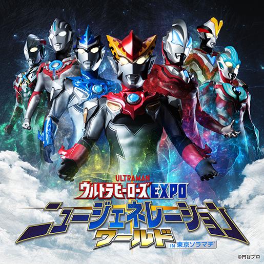 ウルトラヒーローズEXPO ニュージェネレーションワールド IN 東京ソラマチ(R)