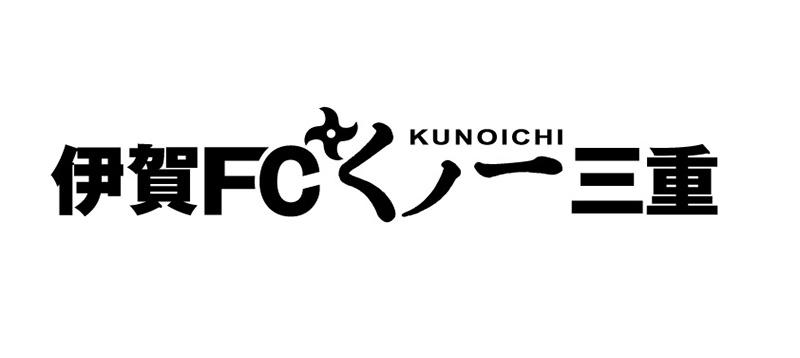 伊賀FCくノ一三重(なでしこリーグ)