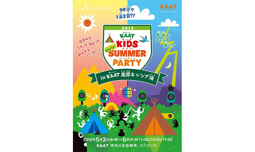 KAATキッズ・サマー・パーティ2019 in KAAT高原キャンプ場