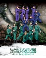 ミュージカル「忍たま乱太郎」第10弾再演〜これぞ忍者の大運動会だ!〜