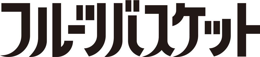 「フルーツバスケット」アニメ化記念イベントライブビューイング