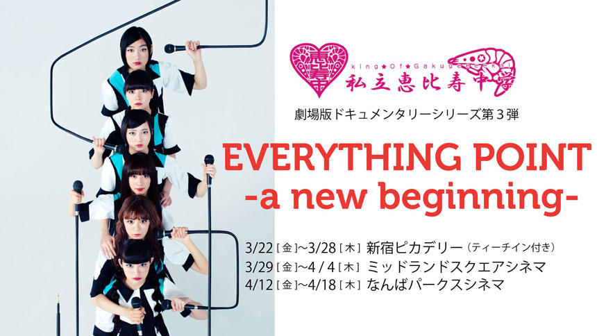 私立恵比寿中学「EVERYTHING POINT -a new beginning-」