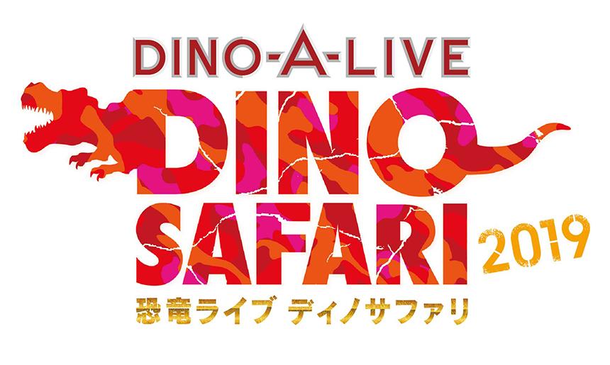 DINOSAUR LIVE「DINO SAFARI」