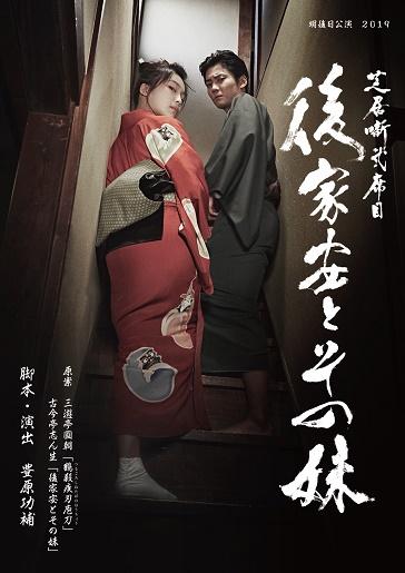 明後日公演2019 芝居噺弐席目『後家安とその妹』