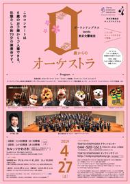 東京交響楽団 キッズプログラム〜0歳からのオーケストラ〜