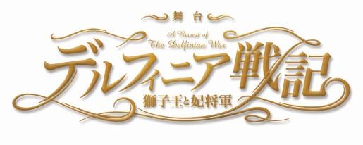 舞台『デルフィニア戦記~獅子王と妃将軍~』