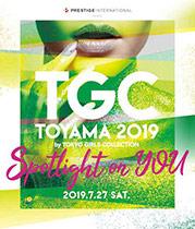 プレステージ・インターナショナル presents TGC TOYAMA 2019 by TOKYO GIRLS COLLECTION|TGC 富山 2019