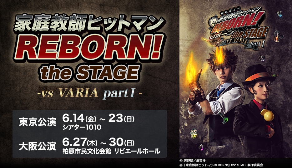 『家庭教師ヒットマンREBORN!』the STAGE -vs VARIA part�T-