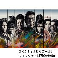 2019年劇団☆新感線39興行・夏秋公演 いのうえ歌舞伎<亞>alternative 『けむりの軍団』