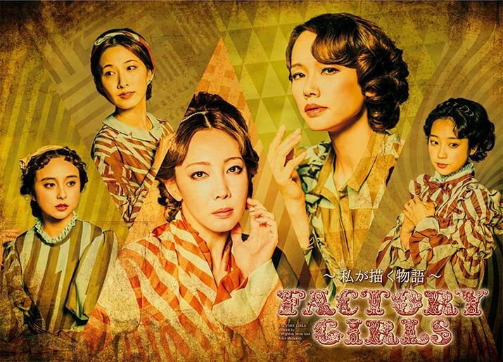 A New Musical『FACTORY GIRLS ~私が描く物語~』