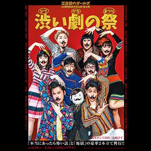 江古田のガールズ 10周年記念特別公演・第2弾『渋い劇の祭』
