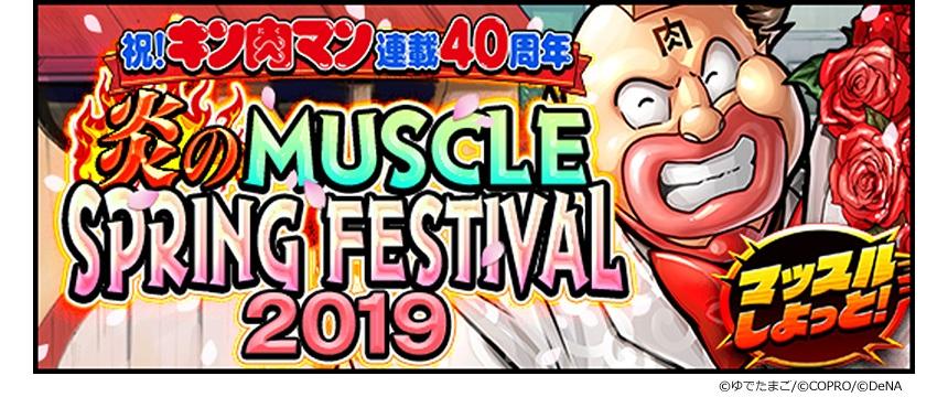 祝!キン肉マン連載40周年 炎のMUSCLE SPRING FESTIVAL2019