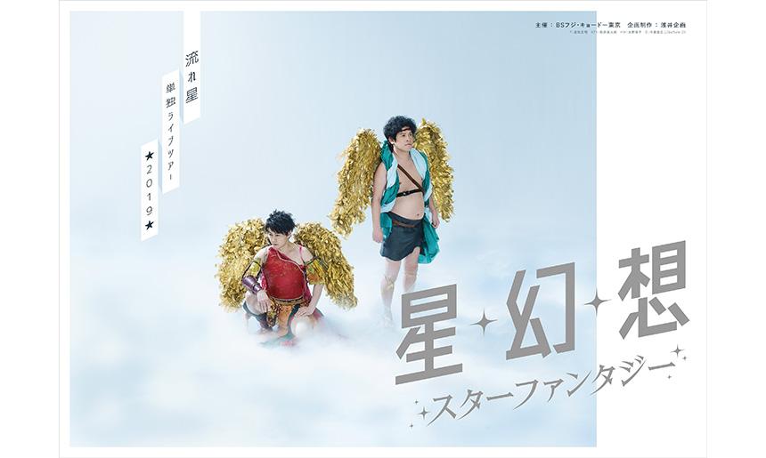 流れ星 単独ライブツアー2019 「星幻想(スターファンタジー)」