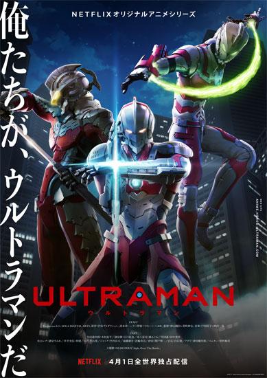 アニメ「ULTRAMAN」ワールドプレミア上映会