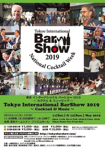 東京インターナショナルバーショー2019~カクテル&ミュージック~