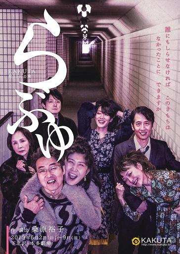 KAKUTA第28回公演『らぶゆ』