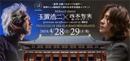 billboard classics concert in 薬師寺(4/28公演)