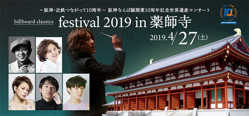 billboard classics festival 2019 in 薬師寺
