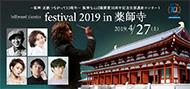 billboard classics festival 2019 in 薬師寺