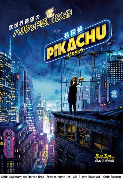 【事前座席選択可】映画「名探偵ピカチュウ」