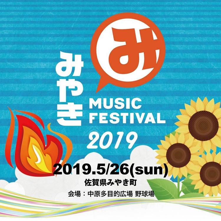 みやき MUSIC FESTIVAL 2019