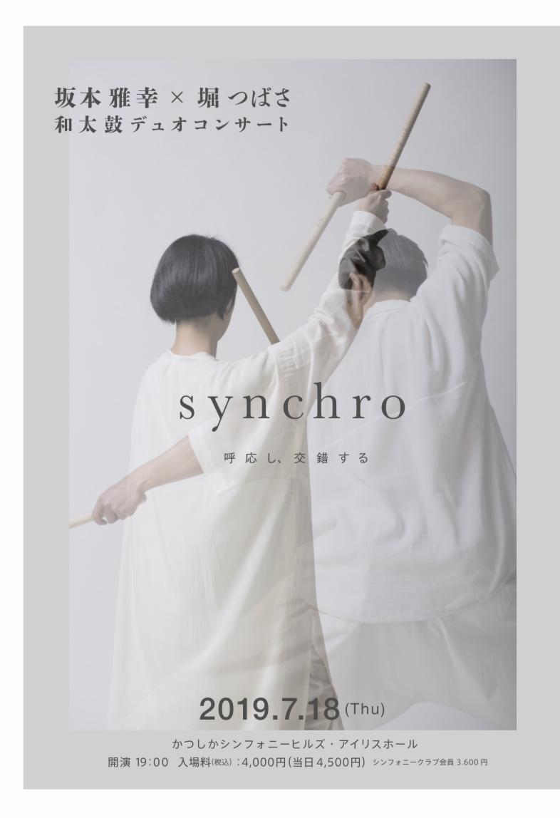 坂本雅幸、堀つばさ 和太鼓デュオコンサート 2019 東京公演