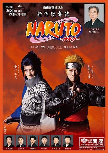 新作歌舞伎 NARUTO-ナルト-