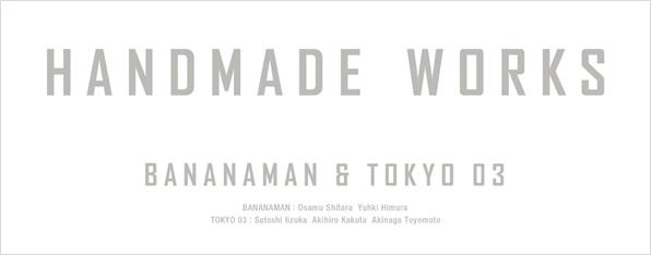 バナナマン×東京03『handmade works 2019』ライブビューイング