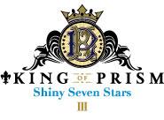 「KING OF PRISM -Shiny Seven Stars- III レオ×ユウ×アレク」舞台挨拶付上映会