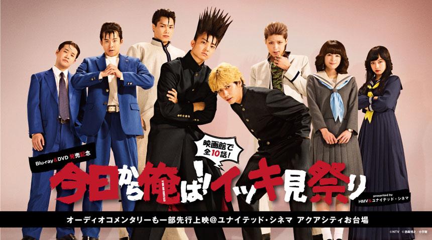 Blu-ray & DVD発売記念 今日から俺は!!イッキ見祭り presented by HMV & ユナイテッドシネマ