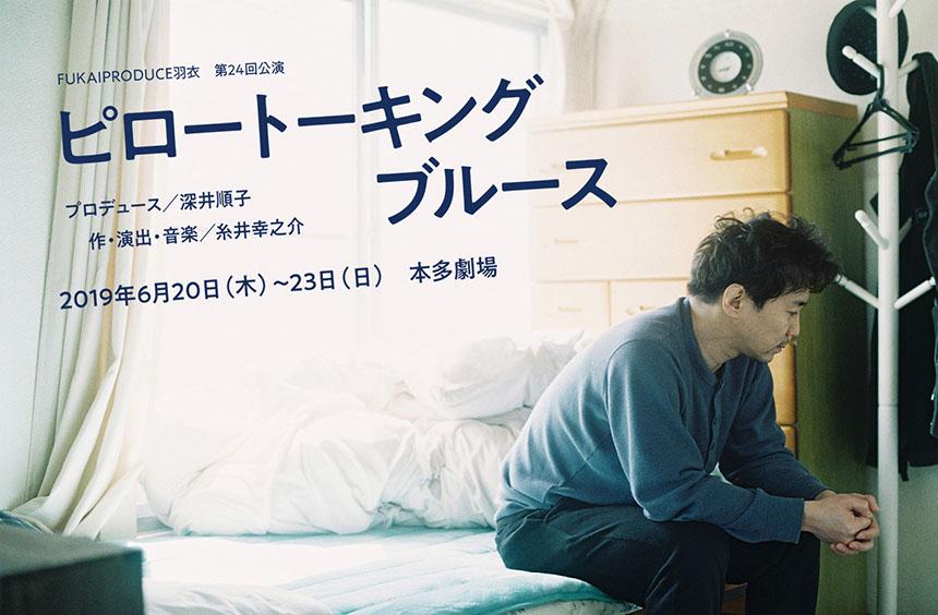 FUKAIPRODUCE羽衣 第24回公演『ピロートーキングブルース』