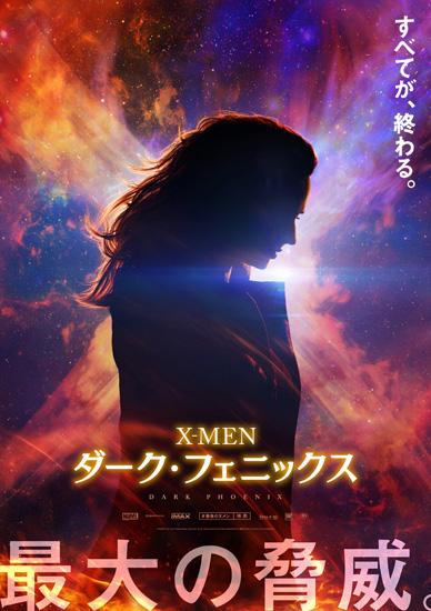 【事前座席選択可】 「X-MEN:ダーク・フェニックス」